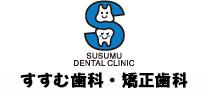 すすむ歯科クリニック